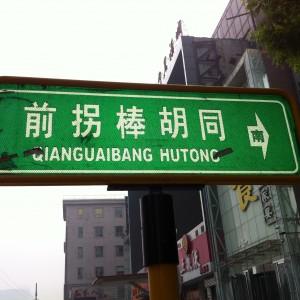 20130506_Beijing_Couchsurfing_Strasse